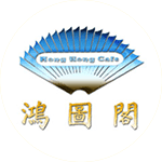 Hong Kong Cafe in Madison, WI 53715